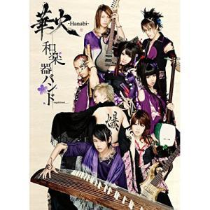 華火 / 和楽器バンド (DVD)|vanda
