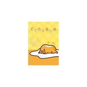 ぐでたまあにめ(CD付) / ぐでたま (DVD)|vanda