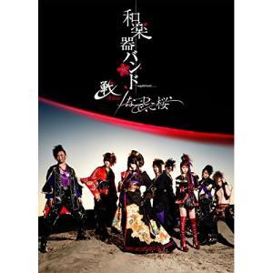 戦-ikusa-/なでしこ桜 / 和楽器バンド (DVD)|vanda