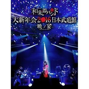 和楽器バンド 大新年会2016 日本武道館 -暁ノ宴- / 和楽器バンド (DVD)|vanda