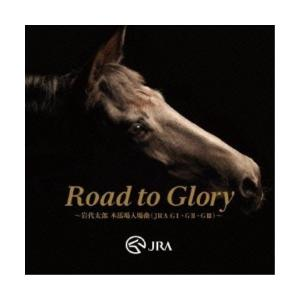 Road to Glory〜岩代太郎 本馬場入場曲(JRA GI・GII・GIII)〜 / 岩代太郎 (CD)