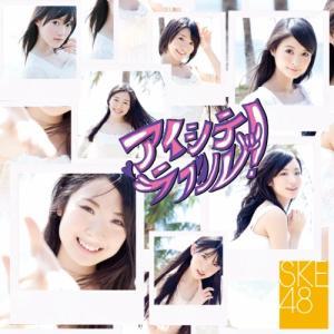 発売日:2012/05/16 収録曲: / アイシテラブル! / あうんのキス / 目が痛いくらい晴...