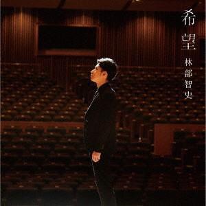 希望(DVD付) / 林部智史 (CD) (発売後取り寄せ)|vanda