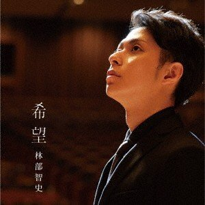 希望 / 林部智史 (CD) (発売後取り寄せ)|vanda