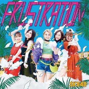 FRUSTRATION(TYPE-A)(初回生産限定盤)(DVD付) / SKE48 (CD) (予約)|vanda