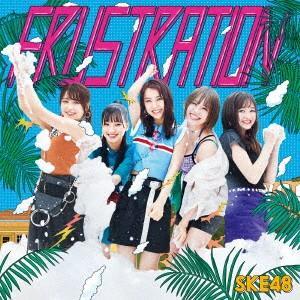 FRUSTRATION(TYPE-B)(初回生産限定盤)(DVD付) / SKE48 (CD) (予約)|vanda