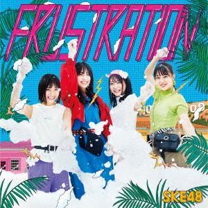 FRUSTRATION(TYPE-C)(初回生産限定盤)(DVD付) / SKE48 (CD) (予約)|vanda