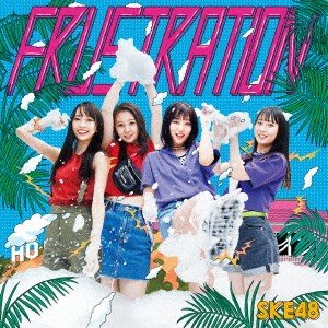 FRUSTRATION(TYPE-D)(初回生産限定盤)(DVD付) / SKE48 (CD) (発売後取り寄せ)|vanda