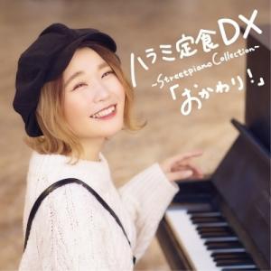 ハラミ定食 DX 〜Streetpiano Collection〜「おかわり!」.. / ハラミちゃん (CD) vanda