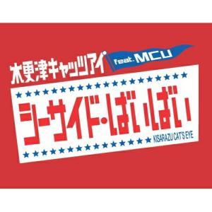 シーサイド・ばいばい / 木更津キャッツアイ feat.MCU (CD)