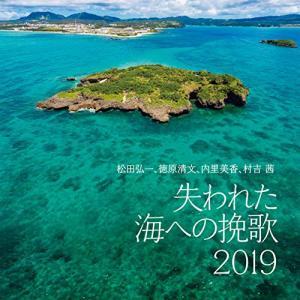 失われた海への挽歌 2019 / 松田弘一/徳原清文/内里美香/村吉茜 (CD) (発売後取り寄せ)|vanda