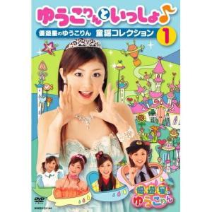 発売日:2007/02/28 収録曲: / イイカンジ!! / アルプス一万尺 / 犬のおまわりさん...