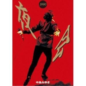 夜会1990 / 中島みゆき (DVD) vanda