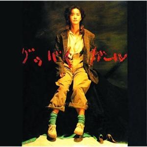 グッバイガール(リマスター) / 中島みゆき (CD) (発...