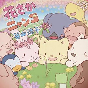 花さかニャンコ(初回生産限定盤)(DVD付) / 谷山浩子 (CD)|vanda