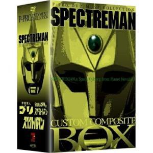 スペクトルマン カスタム・コンポジット・ボックス /  (DVD) vanda