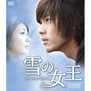 雪の女王 コンプリート DVD-BOX / ヒョンビン (DVD) vanda