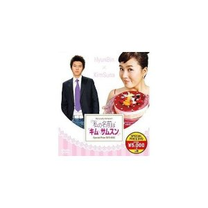 私の名前はキム・サムスン スペシャルプライスDVD-BOX / キム・ソナ (DVD) vanda