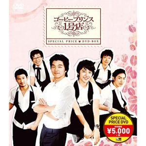 コーヒープリンス1号店 スペシャルプライスDVD-BOX / コン・ユ/ユン・ウネ (DVD) vanda