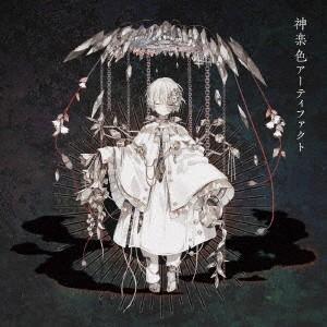 神楽色アーティファクト(初回限定盤B)(DVD付) / まふまふ (CD)