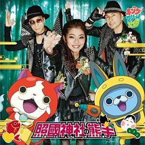 照國神社の熊手(DVD付) / キング・クリームソーダ (CD)