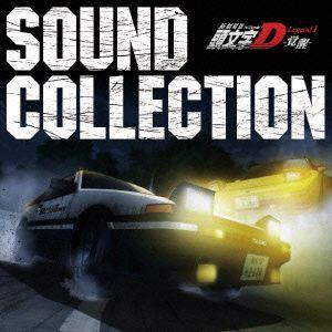 新劇場版 頭文字[イニシャル]D Legend1-覚醒-Sound Collec.. /  (CD)