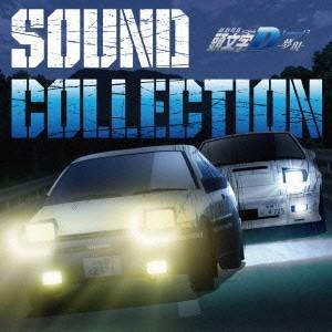 新劇場版 頭文字[イニシャル]D Legend3-夢現-Sound Collec.. /  (CD)