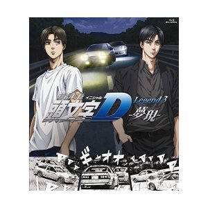 新劇場版 頭文字[イニシャル]D Legend3 -夢現-(Blu-ray Di.. / 頭文字D ...