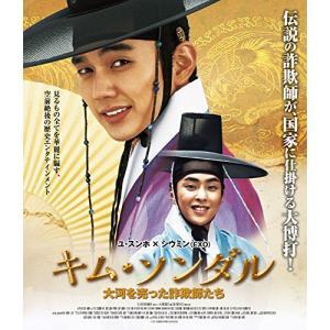 キム・ソンダル 大河を売った詐欺師たち(Blu-ray Disc) / ユ・スンホ (Blu-ray)|vanda