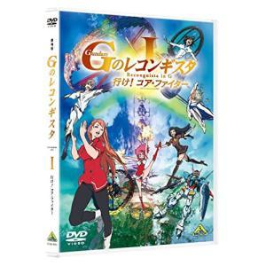 劇場版『ガンダム Gのレコンギスタ I』「行け!コア・ファイター」 / ガンダム (DVD)