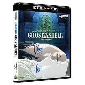 『GHOST IN THE SHELL/攻殻機動隊』4Kリマスターセット(4K .. / 攻殻機動隊 (4K ULTRA HD)|vanda