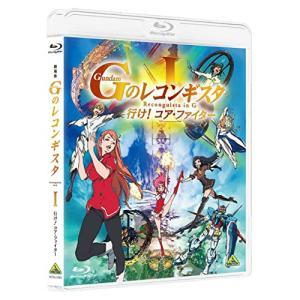 劇場版『ガンダム Gのレコンギスタ I』「行け!コア・ファイター」(Blu-ra.. / ガンダム ...