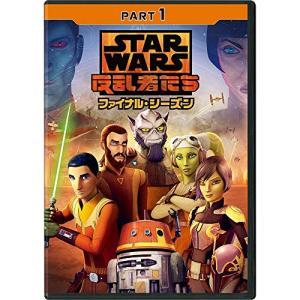 スター・ウォーズ 反乱者たち ファイナル・シーズン PART1 /  (DVD)|vanda