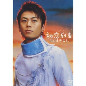 初恋列車 / 氷川きよし (DVDS) vanda