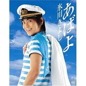 あばよ / 氷川きよし (DVDS) vanda