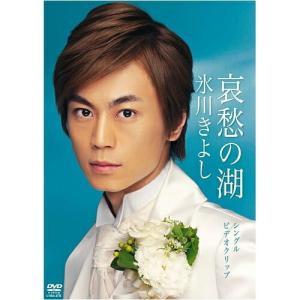 哀愁の湖 / 氷川きよし (DVDS) vanda
