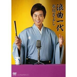 浪曲一代 / 氷川きよし (DVDS) vanda