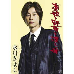 あの娘と野菊と渡し舟 / 氷川きよし (DVDS) vanda