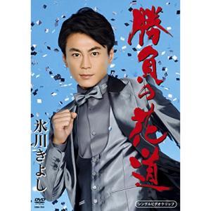 勝負の花道 / 氷川きよし (DVDS)|vanda