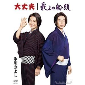 大丈夫/最上の船頭 / 氷川きよし (DVDS)|vanda