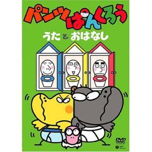 NHKパンツぱんくろう パンツぱんくろう〜うたとおはなし〜 / NHKおかあさんといっしょ (DVD)|vanda