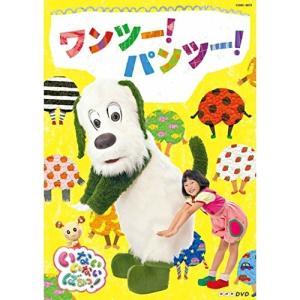 発売日:2016/03/23 収録曲: / いないいないばあっ!〜あそびのくに〜  / パンツがとお...