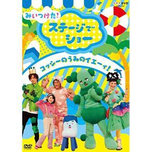 NHKDVD みいつけた! ステージでショー〜コッシーのうみのイエーィ!〜 /  (DVD)