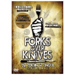 【DVD】【9%OFF】フォークス・オーバー・ナイブズ〜いのちを救う食卓革命/