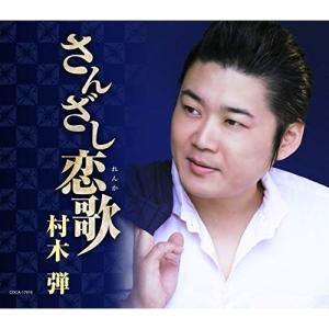 さんざし恋歌 / 村木弾 (CD) (発売後取り寄せ)|vanda