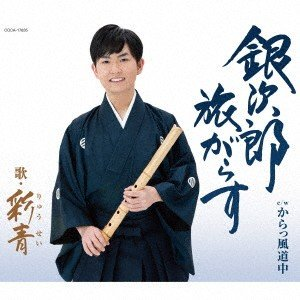 銀次郎 旅がらす / 彩青 (CD) (発売後取り寄せ)|vanda