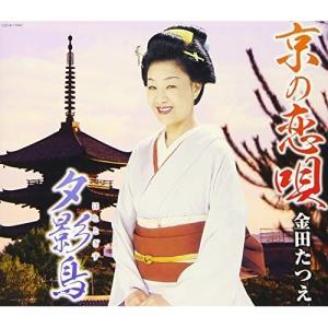 京の恋唄 / 金田たつえ (CD) (発売後取り寄せ)|vanda