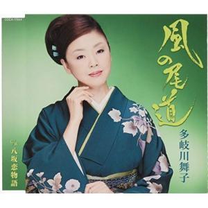 風の尾道 / 多岐川舞子 (CD) (発売後取り寄せ)|vanda