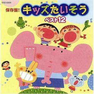 保存盤!キッズたいそう ベスト12 / (CD)の商品画像