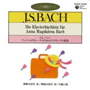 ピアノ教則シリーズ11 バッハ アンナ・マグダレーナのための...